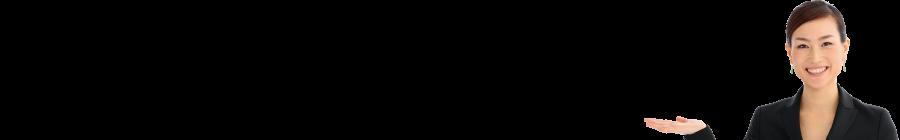ブランドバイヤー査定お申込みフォーム画像